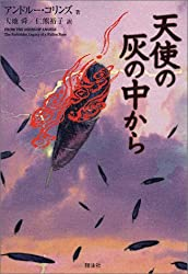 From the ashes of angels (1997) ISBN: 4881355597 [Japanese Import]