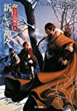 新しき神々―ドラル国戦史〈8〉 (ハヤカワ文庫FT)