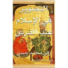 التصوير في الإسلام عند الفرس: زكي محمد حسن (Arabic Edition)