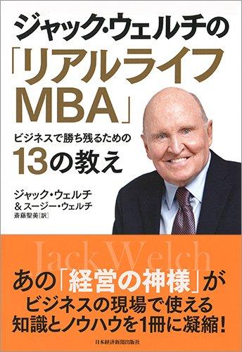 ジャック・ウェルチの「リアルライフMBA」 ビジネスで勝ち残るための13の教え
