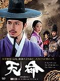 [DVD]天命 DVD BOX1(5枚組)
