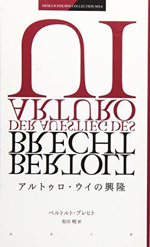 アルトゥロ・ウイの興隆 (AKIRA ICHIKAWA COLLECTION)