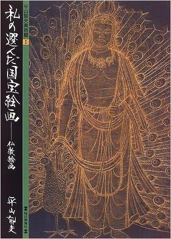 私の選んだ国宝絵画―仏教絵画 (...