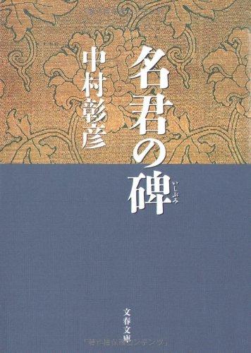 名君の碑―保科正之の生涯 (文春文庫)