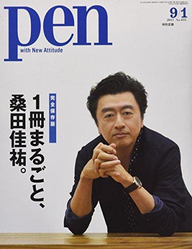 Pen (ペン) 2017年 9/1号 [1冊まるごと、桑田佳祐。]