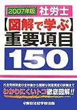 社労士 図解で学ぶ重要項目150〈2007年版〉 (License books)