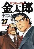 Salaryman Kintaro 27 (Young Jump Comics) (2001) ISBN: 4088761537 [Japanese Import]