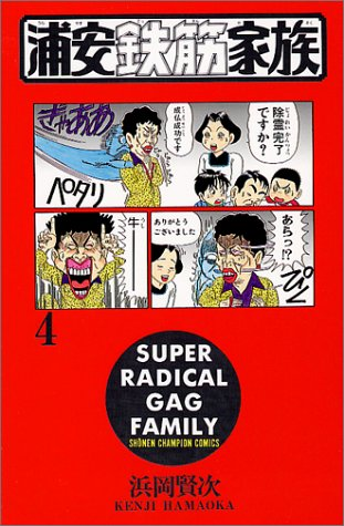 Super Radical Gag Family, Volume 4, Shonen Champion Comics (Shonen Champion COmics, 4)