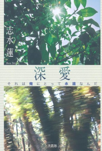 Download Love it deep'm a forever for me (2011) ISBN: 4286099873 [Japanese Import] PDF