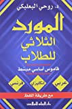 Al-Mawrid Trilingual Student Dictionary: English-Arabic-French (English and French Edition)