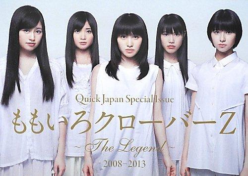 クイック・ジャパン Special Issue ももいろクローバーZ The Legend 2008‐2013
