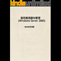 """服务器搭建与管理(Windows Server 2003) (面向""""十二五""""高职高专规划教材·计算机系列)"""