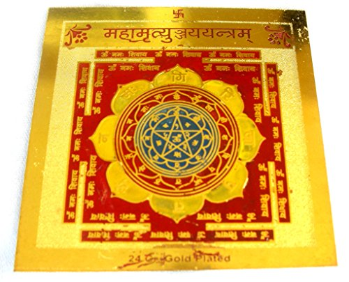 Handmade Brass Sri Mahamrityunjay Mantra Yantra : 3.25 X 3.25