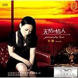 孙露:无情的情人(CD)