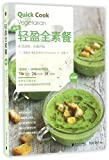 img - for Quick Cook Vegetarian (Chinese Edition) book / textbook / text book
