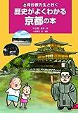 河合敦先生と行く 歴史がよくわかる京都の本 (単行本)