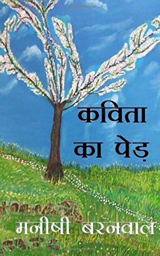 Kavita Ka Ped (Hindi Edition)