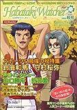 はばたきウォッチャー2003秋号 (Konami official fan book)