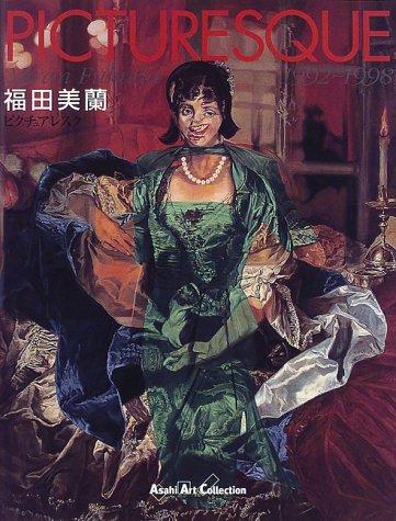 ピクチュアレスク―Miran Fukuda 1992~1998 (Asahi Art Collection)