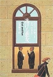 逃げる悪女 (ハヤカワ・ミステリ文庫)