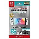 [任天堂ライセンス商品]SCREEN GUARD for Nintendo Switch(有機ELモデル)(抗菌+指紋防止+高透明タイプ)
