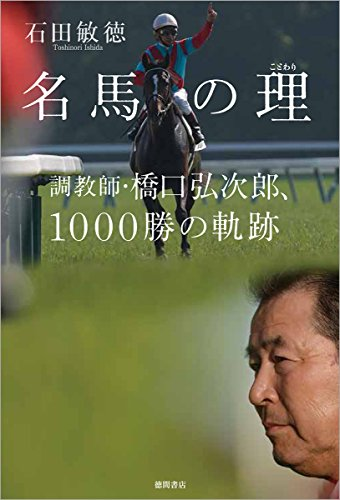 名馬の理: 調教師・橋口弘次郎、1000勝の軌跡