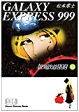 Galaxy Express 999 Paperbacks Edition Vol.12