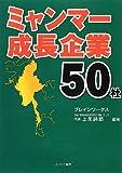 ミャンマー成長企業50社