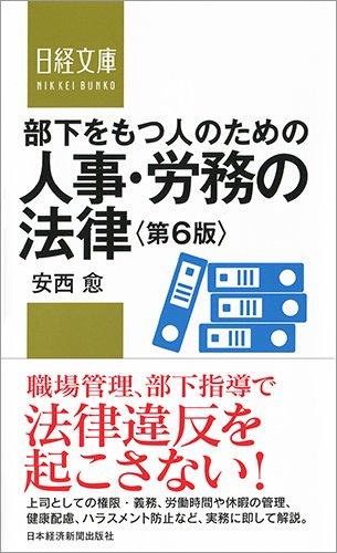 部下をもつ人のための 人事・労務の法律〈第6版〉 (日経文庫)
