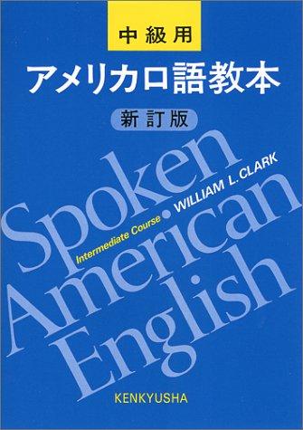 アメリカ口語教本 (中級用)