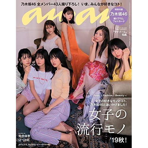 an・an 2019年 10/2号 表紙画像
