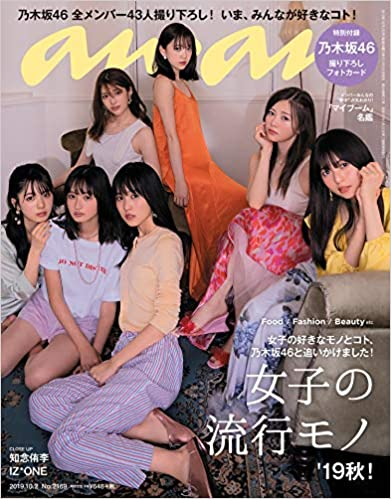 anan(アンアン) 2019/10/2号 No.2169 [女子の流行りモノ'19秋! /乃木坂46]