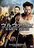 ウルヴァリン:X-MEN ZERO [AmazonDVDコレクション]