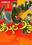 あやつき(1) (アフタヌーンKC)