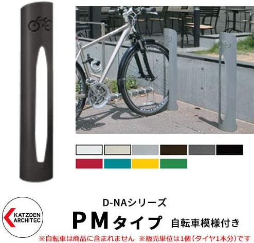 D-NA PMタイプ 半艶ブラック 円柱型(自転車模様付き) 床付タイプ サイクルスタンド