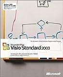 【旧商品/サポート終了】Microsoft Visio Standard 2003