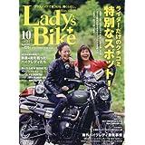 Lady's Bike 2017年10月号 小さい表紙画像