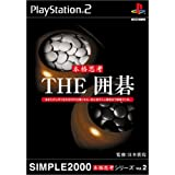 SIMPLE2000本格思考シリーズ Vol.2 THE 囲碁