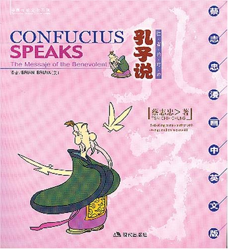 Confucius Speaks: The Message of the Benevolent (English-Chinese)