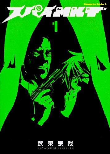 Spy MKT (1) (Kadokawa Comics Ace) (2012) ISBN: 4041204097 [Japanese Import]