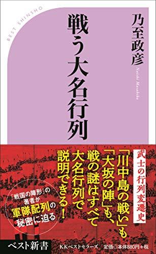戦う大名行列 (ベスト新書)