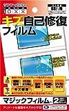 DSi用液晶画面保護フィルム『マジックフィルム』