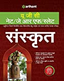 UGC Net Sanskrit Prashna