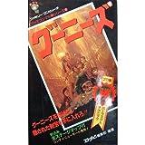 The Goonies NES Marukatsu series (1986) ISBN: 4047070017 [Japanese Import]