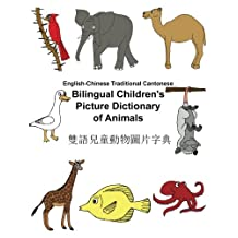 English-Chinese Traditional Cantonese Bilingual Children's Picture Dictionary of Animals