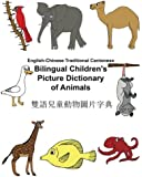 English-Chinese Traditional Cantonese Bilingual Children's Picture Dictionary of Animals (FreeBilingualBooks.com)