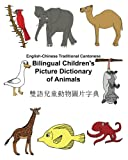 English-Chinese Traditional Cantonese Bilingual Children s Picture Dictionary of Animals (FreeBilingualBooks.com) (English and Chinese Edition)