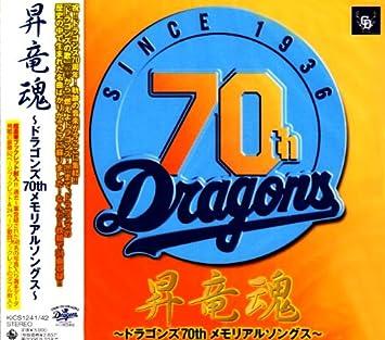 Amazon | 昇竜魂~ドラゴンズ70th...