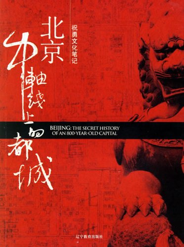 Zhuyong Wen Of Note  Beijing  The Capital Of The Central Axis Chinese Edition