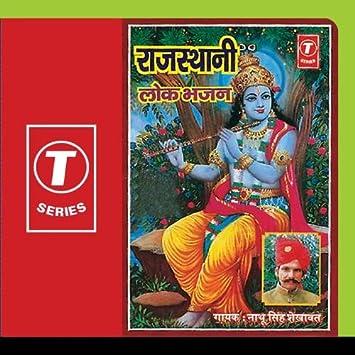 Nathu Singh Shekhawat - Rajasthani Lok Bhajan - Amazon com Music
